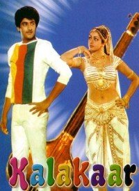 Kalakaar (1983) Songs Lyrics