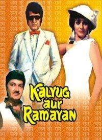 Kalyug Aur Ramayan (1987) Songs Lyrics