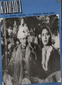 Kanhaiya (1959) Songs Lyrics