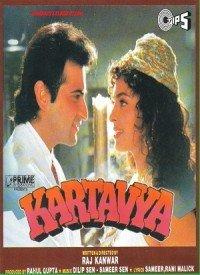 Kartavya (1995) Songs Lyrics