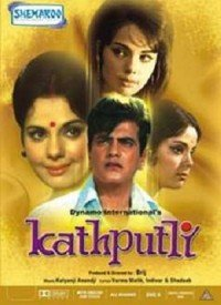 Kathputli (1971) Songs Lyrics
