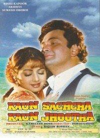 Kaun Sachcha Kaun Jhootha (1997) Songs Lyrics