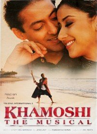 Khamoshi: The Musical (1996) Songs Lyrics