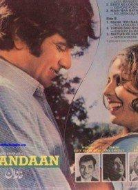 Khandaan (1979) Songs Lyrics
