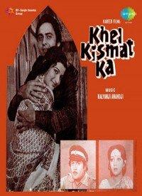Khel Kismat Ka (1977) Songs Lyrics