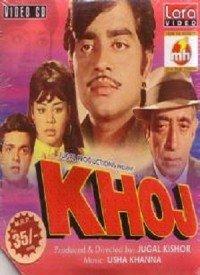 Khoj (1971) Songs Lyrics