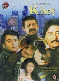 Khoj (1989) Songs Lyrics