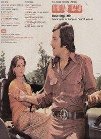 Khoon Ki Pukaar (1978) Songs Lyrics
