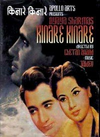 Kinare Kinare (1963) Songs Lyrics