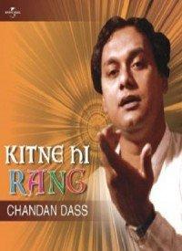 Kitne Hi Rang (1983) Songs Lyrics