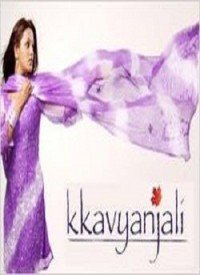 Kkavyanjali (2005) Songs Lyrics