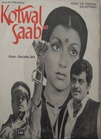 Kotwal Saab (1977) Songs Lyrics