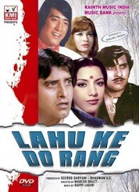 Lahu Ke Do Rang (1979) Songs Lyrics