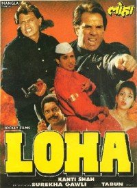 Loha (1997) Songs Lyrics