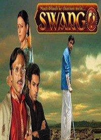Maat Pitaah Ke Charnon Mein Swarg (2009) Songs Lyrics