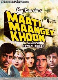 Maati Maangey Khoon (1984) Songs Lyrics