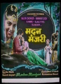 Madan Manjari (1961) Songs Lyrics