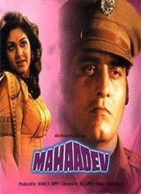 Mahaadev (1989) Songs Lyrics