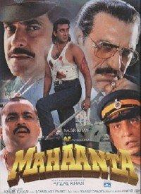 Mahaanta (1997) Songs Lyrics