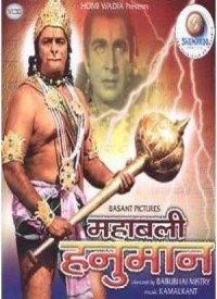 Mahabali Hanuman (1981) Songs Lyrics