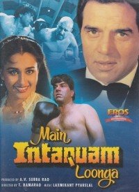 Main Intequam Loonga (1982) Songs Lyrics