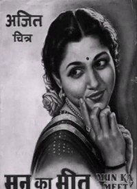 Man Ka Meet (1950) Songs Lyrics