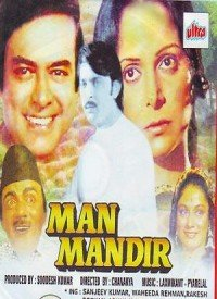Man Mandir (1971) Songs Lyrics