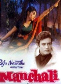 Manchali (1973) Songs Lyrics