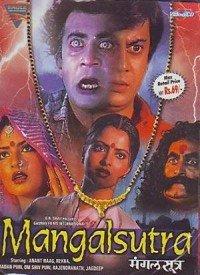 Mangalsutra (1981) Songs Lyrics