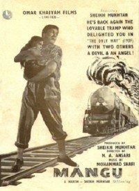 Mangu (1954) Songs Lyrics