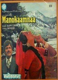 Manokaamnaa (1980) Songs Lyrics