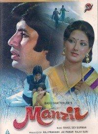 Manzil (1979) Songs Lyrics