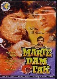Marte Dam Tak (1987) Songs Lyrics