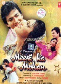 Meera Ka Mohan (1992) Songs Lyrics