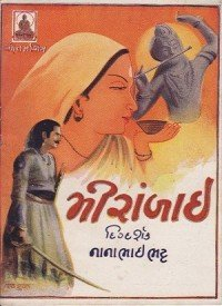 Meerabai (1947) Songs Lyrics