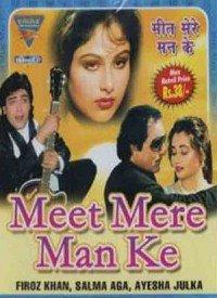 Meet Mere Man Ke (1991) Songs Lyrics