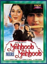 Mehboob Mere Mehboob (1992) Songs Lyrics