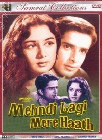 Mehndi Lagi Mere Haath (1962) Songs Lyrics