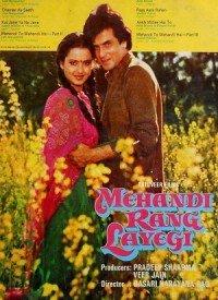 Mehndi Rang Layegi (1982) Songs Lyrics