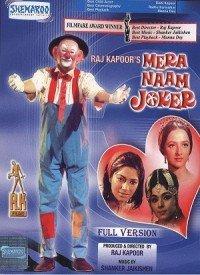 Mera Naam Joker (1970) Songs Lyrics