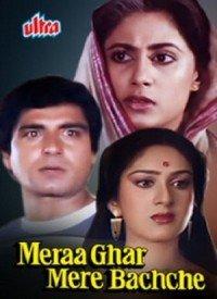 Meraa Ghar Mere Bachche (1985) Songs Lyrics