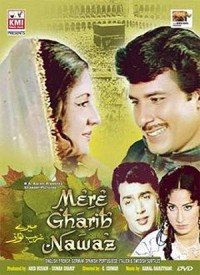 Mere Gharib Nawaz (1973) Songs Lyrics