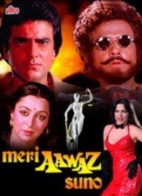 Meri Aawaz Suno (1981) Songs Lyrics