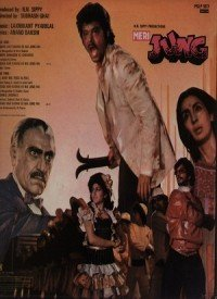 Meri Jung (1985) Songs Lyrics