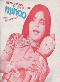Minoo (1977) Songs Lyrics