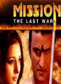 Mission: The Last War (2008) Songs Lyrics