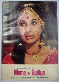 Mome Ki Gudiya (1972) Songs Lyrics