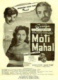 Moti Mahal (1952) Songs Lyrics