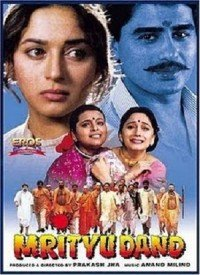 Mrityudand (1997) Songs Lyrics