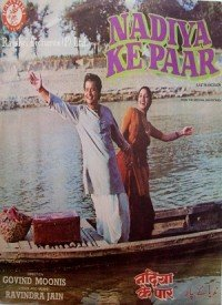 Nadiya Ke Paar (1982) Songs Lyrics
